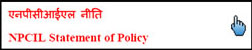 NPCIL Statement of Policy